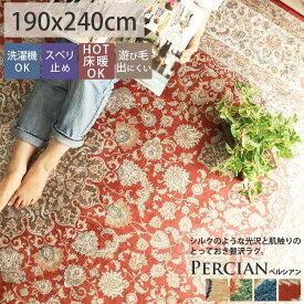 ペルシャ絨毯風 ペルシャ柄 洗える ラグ ラグマット カーペット 取り扱い簡単 ヨーロピアン絨毯 おしゃれ 薄手 滑り止め付き ホットカーペットカバー 床暖房対応 3畳 2.5畳 レッド 赤 ブルー グリーン みどり ベージュ<ペルシアン/約190x240cm>