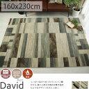まるで大理石のよう。優雅なウィルトン織りラグ<ダビド/160x230cm>(モダン、ベルギー、遊び毛防止、床暖対応、防炎…