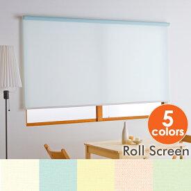ロールスクリーン 無地 規格サイズ 幅80×高さ220cm アルティス ロールカーテン 小窓 簡単 取り付け 遮光 ロールカーテン