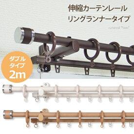 カーテンレール ダブル 伸縮 伸縮式 1.2〜2m 簡単取り付け 木目調