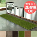 キッチンマット 60×240cm 洗える ソリッディー 日本製 スミトロン キッチン マット 滑り止め