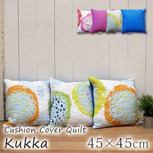 【在庫処分】クッションカバー 北欧 Kukka(クッカ)【45×45cm】キルト 綿100% 洗える ウォッシャブル ※カバーのみです