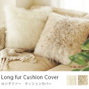 【あす楽】クッションカバー [ 45×45cm ]Long fur Cushion Cover ロングファー クッションカバー 正方形 フェイクファー ファー小...