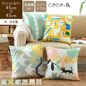 【あす楽】coco.a ココア クッションカバー 45×45cm 北欧 おしゃれ 日本製 かわいい ゆるかわ 猫 うさぎ とり 花柄 三角 水玉 コーヒー カフェ イエロー マスタード からし色 ブルー 水色 ミント