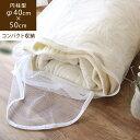 【あす楽】Laundry net ラグ用ランドリーネット(円柱型) 40×40×50cm洗濯ネット 大型 丸型 布団 ラグ カーペット …