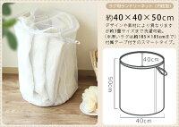 Laundrynetラグ用ランドリーネット(円柱型)40×40×50cm