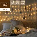 【あす楽/メーカー直送】LEDワイヤーライト 10m [ twinkle トゥインクル ]USB式 LEDイルミネーションライト 銅線ワイヤーライト LED 100球 電飾 飾り付け フェアリー LE