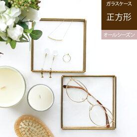【あす楽/メーカー直送】Simple glass case シンプル ガラスケースコレクションケース アンティーク 真鍮 ガラス トレー アクセサリー トレイ 収納 ジュエリーボックス 小物入れ おしゃれ ディスプレイ インテリア 雑貨 母の日ギフト ssi