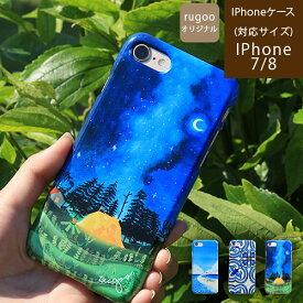 【送料無料】コレクション・デ・ブルー iPhoneケース [ iPhone7/8 ]iphone7 iphone8 アイフォン8 アイフォン7 ケース iphoneカバー おしゃれ スリム 薄い 薄型 フィット 青 ブルー ビーチ 海 タイル ギフト 誕生日 母の日 プレゼント