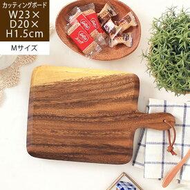 【あす楽/メーカー直送 】Acacia cuttingboard アカシア カッティングボード [ Mサイズ ]まな板 おしゃれ 木製 木 トレー カフェ 北欧 アカシア食器 プレート 皿 トレイ ナチュラル ウッド スクエア 四角 ssi