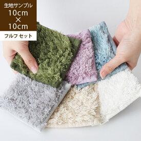 【送料無料】生地サンプル フルフ fluff セットマイクロファイバー シャギーラグ ラグ カーペット 絨毯 じゅうたん キッチンマット 玄関マット バスマット サンプル 生地 見本