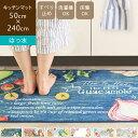 【あす楽/送料無料】rugooオリジナル はっ水キッチンマット 50×240cm キッチンマット 240 洗える おしゃれ かわいい …
