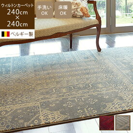 【あす楽/送料無料】ビンテージパッチ柄 ベルギー製高密度ウィルトンカーペット【240×240cm】