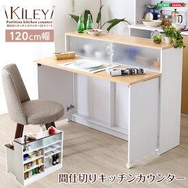 ツートンカラーがおしゃれな間仕切りキッチンカウンター(幅120cm)ナチュラル、ブラウン | Kiley-カイリー-【OG】