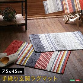 おしゃれな手織り玄関ラグマット(75×45cm)長方形、インド綿、キッチン・バスマットに Remain-リメイン-【OG】絨毯 じゅうたん カーペット おしゃれ 西海岸 北欧 カフェ バリモダン アジアン デザイン パターン