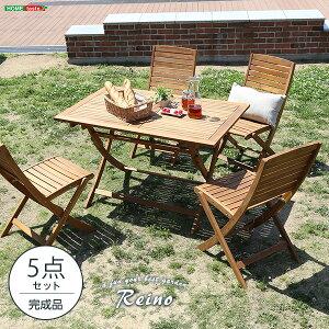 折りたたみガーデンテーブル・チェア(5点セット)人気のアカシア材、パラソル使用可能   reino-レイノ-【OG】ガーデンテーブルセット 椅子 木製 ガーデンチェアー イス おしゃれ 北欧 ベラ
