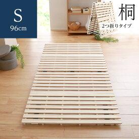 すのこベッド 2つ折り式 桐仕様(シングル)【Airflow】 すのこベッド ベッド 折りたたみ 折り畳み 桐 すのこ 二つ折り 木製 湿気【OG】