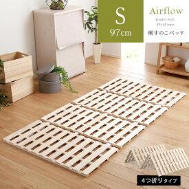 すのこベッド 4つ折り式 桐仕様(シングル)【Airflow】 すのこベッド ベッド 折りたたみ 折り畳み 桐 すのこ 四つ折り 木製 湿気【OG】