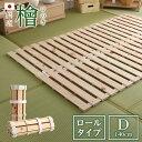すのこベッド ダブルサイズ ロール式 ひのき 届いてすぐ使える♪ 布団 すのこ 折りたたみ 折り畳み 極厚 国産檜仕様 …