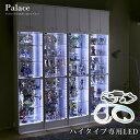 コレクションラック【-Palace-パレス】ハイタイプ専用LED【OG】ラグランデ