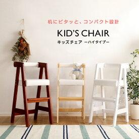 ハイタイプキッズチェア【macaron-マカロン-】 キッズ チェア 椅子【OG】ラグランデ