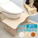 トイレ 踏み台 こども 折りたたみ 木製 キッズ 子ども 子供 トイレの踏み台 トイレ ふみ台 こども 男の子 女の子 足台…