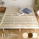 3段階高さ調整付き すのこベッド(ダブル) レッドパイン無垢材 bed ベッドフレーム 簡単組み立て Scala-スカーラ- …