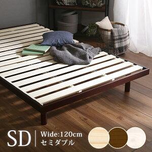 ベッドフレーム セミダブル すのこベッド 頑丈 耐荷重200kg 3段階 高さ調節 脚付きベッド 通気性抜群 すのこ ローベッド フロアベッド ベット ベッドフレーム 北欧 木製 天然木 無垢材 シンプ