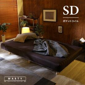 脚付きロールマットレス やわらかな寝心地(ポケットコイルスプリング)【MARTY-マーティ-】セミダブルサイズ【OG】ラグランデ