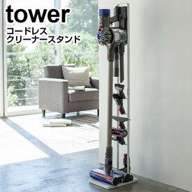 V11対応 ダイソン スタンド 掃除機 スタンド クリーナースタンド スティッククリーナー コードレスクリーナー タワー tower ホワイト ブラック 収納 おしゃれ 山崎実業 YAMAZAKI dyson V10 V8 V7 V6など シリーズ対応