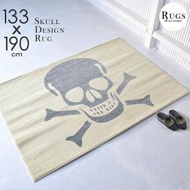 【 送料無料 】 ウィルトン織り ラグ ラグマット ドクロ スカル 室内 カーペット 133x190 ホワイト