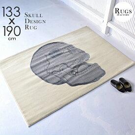 【 送料無料 】 ウィルトン織り スカル ラグ ラグマット カーペット 133x190 ホワイト