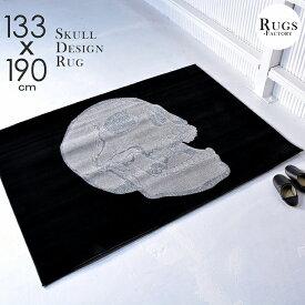 【得するクーポン!送料無料】 ウィルトン織り スカル ドクロ 髑髏 骸骨 ラグ ラグマット カーペット 133x190 ブラック