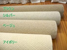【 送料無料 】 天然素材 ウール カーペット ウール100% 絨毯 4.5畳 ウール ラグ ダニ抗菌 エコカーペット 261X261cm 江戸間 4.5畳 絨毯 防炎の ウール ラグ Carpet じゅうたん