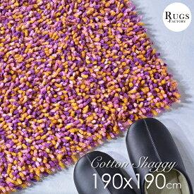 コットン シャギー ミックスカラー ラグマット 190X190 綿100% かわいい シャギーラグ 格安卸し価格で販売 Cotton ラグ マット 【送料無料】