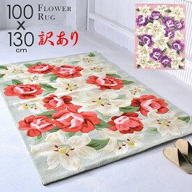 ラグ ラグマット 小さい カーペット ハワイアン リゾート 姫系 おしゃれ 花柄 フラワー 100x130 【送料無料】