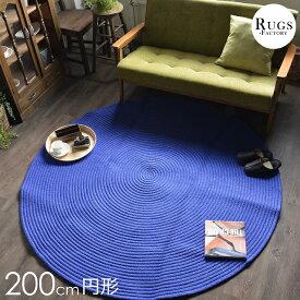 ラグマット 円形 ラグ チューブラグ チューブマット おしゃれ 無地 カントリー調 カントリー風 200 200cm 【送料無料】