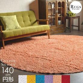 ラグ 円形 円型 円 丸 丸型 絨毯 【訳あり】 綿100% コットン おしゃれ かわいい 洗える 140 綿 【送料無料】