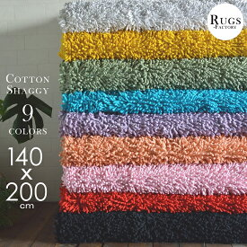 【P5倍!日曜まで!限定クーポン!】 ラグ 【訳あり】 絨毯 綿100% コットン おしゃれ かわいい 洗える 1.5畳 140x200 綿 【送料無料】