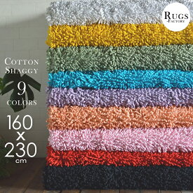 【 送料無料 】 シャギーラグ 【 訳あり 】 綿100% コットン おしゃれ かわいい 洗える 160x230 夏 夏用 綿