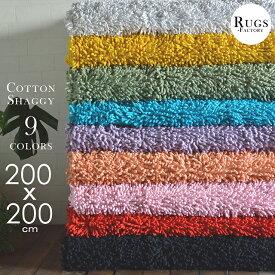 【得々クーポンあり!】 シャギーラグ 【 訳あり 】 綿100% コットン おしゃれ かわいい 洗える 2畳 200x200 綿 【送料無料】