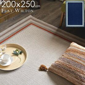 【 送料無料 】 ラグ 夏 夏用 3畳 西海岸 ダイニング カーペット 200x250 ベルギー絨毯 シンプル