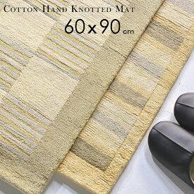 【 送料無料 】 綿 ギャベ 緞通 約 60X90cm 格安卸し価格で販売