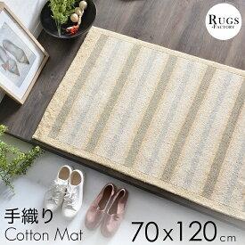 【 送料無料 】 綿 ギャベ 緞通 約 70X120cm 格安卸し価格で販売 ギャッベ ギャべ
