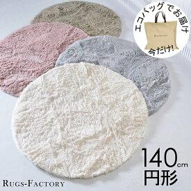 【 送料無料 】 ラグマット 円形 ラグ 140 厚手 絨毯 シャギーラグ シャギー 洗える おしゃれ 北欧 滑止め付 滑らない アイボリー ゴールド グレージュ ブラウン