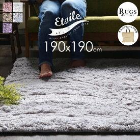 ラグ 洗える 正方形 シャギー シャギーラグ ラグマット 2畳 190 おしゃれ オシャレ 滑り止め付き 白 190x190 マイクロファイバー 【送料無料】