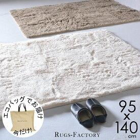 ラグ シャギー シャギーラグ ラグマット ウォッシャブル 洗える 1畳 おしゃれ 白 95x140 角型 滑止め付 滑らない 【送料無料】