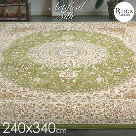 絨毯 6畳 高級 240x340 6畳 ペルシャ絨毯風 ラグ ペルシャ 絨毯 ベルギー シルク調 【送料無料】