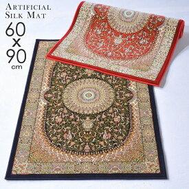 【 送料無料 】 玄関マット 高級感 室内 60x90 ペルシャ絨毯風 ペルシャ 絨毯 ベルギー 絨毯 ベルギー シルク調 60 90 ネイビー レッド 紺 赤