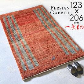 【 送料無料 】 ギャッベ イラン ペルシャ ギャベ ラグ ギャッベラグ ギャベ絨毯 ギャッベ絨毯 イランギャベ ペルシャギャベ イランギャッベ ペルシャギャッベ 123x206 yb133